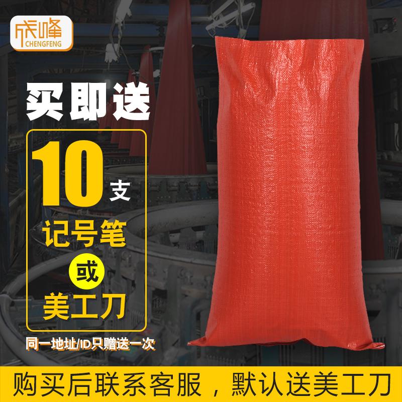 红色编织袋批发蛇皮袋搬家打包袋快递物流袋肉食火腿袋板栗袋加厚