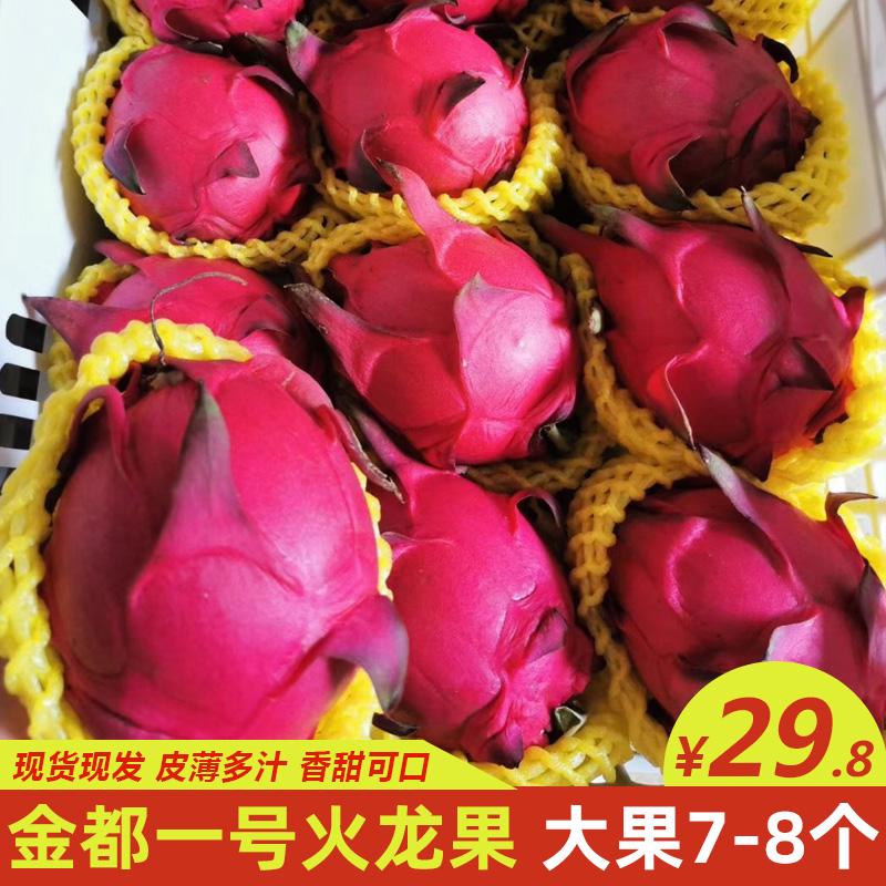 现摘7-8个海南红心火龙果 金都一号红肉中大果新鲜水果京都蜜宝限6000张券