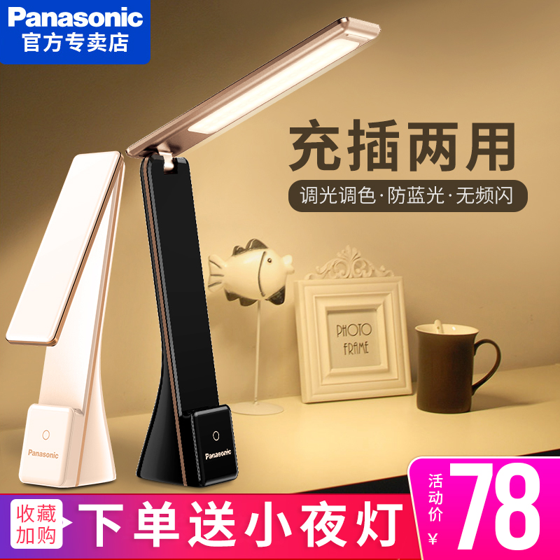 松下led充电台灯宿舍学习便携护眼书桌学生床头夜读灯可充插两用