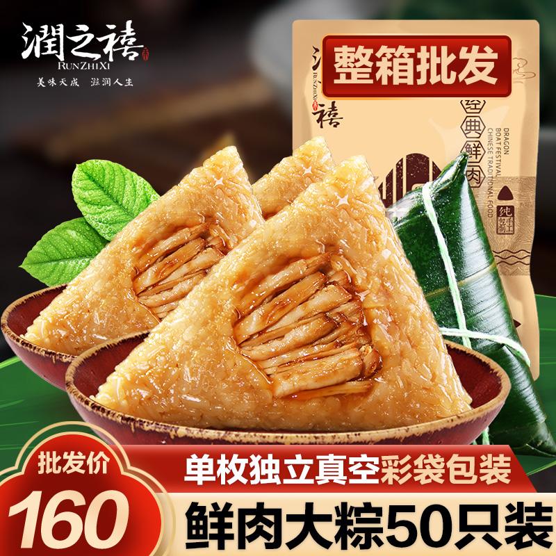 润之禧 经典鲜肉粽散装50只整箱 嘉兴粽子大肉粽手工特产早餐团购