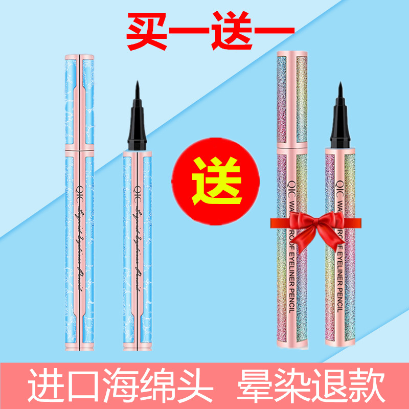 Eyeliner, starry eyeliner, pencil, female pencil, slacker, slender, durable, waterproof, sweat resistant, non fading, halo dyed beginners.