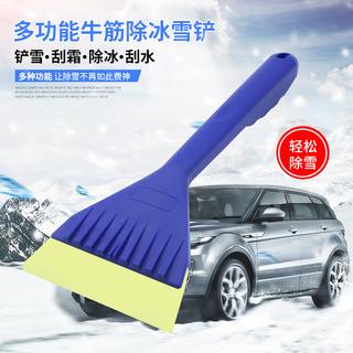 汽车用雪铲牛筋雪铲除雪铲子除冰除霜铲汽车用除雪工具不伤车玻璃