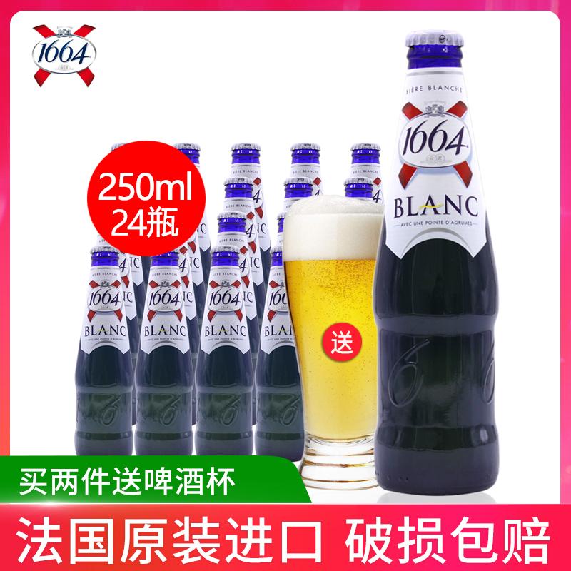 法国进口啤酒 克伦堡凯旋1664啤酒 1664白啤酒250ml*24瓶装果味