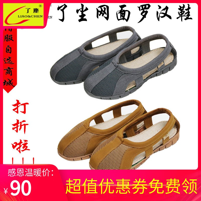 Buddhist supplies monk shoes monk clothes single shoes summer monk arhat shoes new light breathable mesh dust arhat shoes
