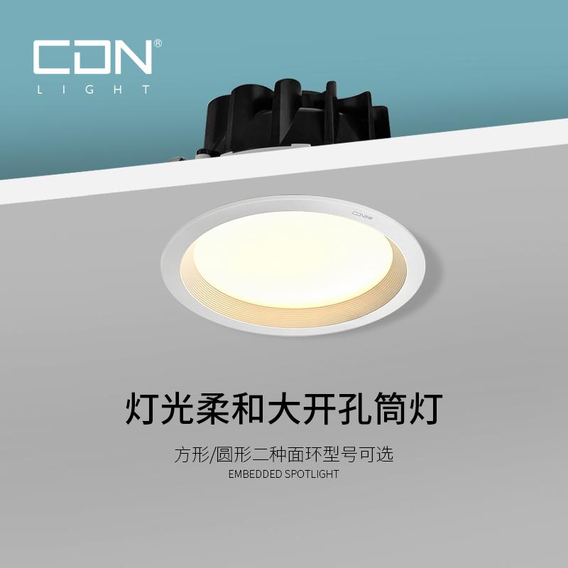 CDN西顿照明LED筒灯7W11W台阶式防眩CEA1401客餐厅卧室CEA12501