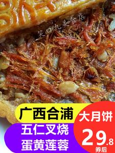 1斤2斤广西合浦五仁叉烧蛋黄莲蓉大月饼老广式传统手工金火腿礼盒