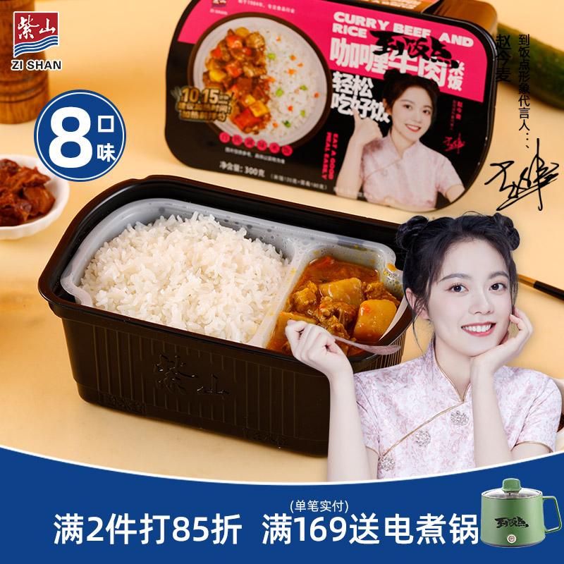拍2件 紫山到饭点自热米饭自煮方便懒人快餐速食自助煲仔饭