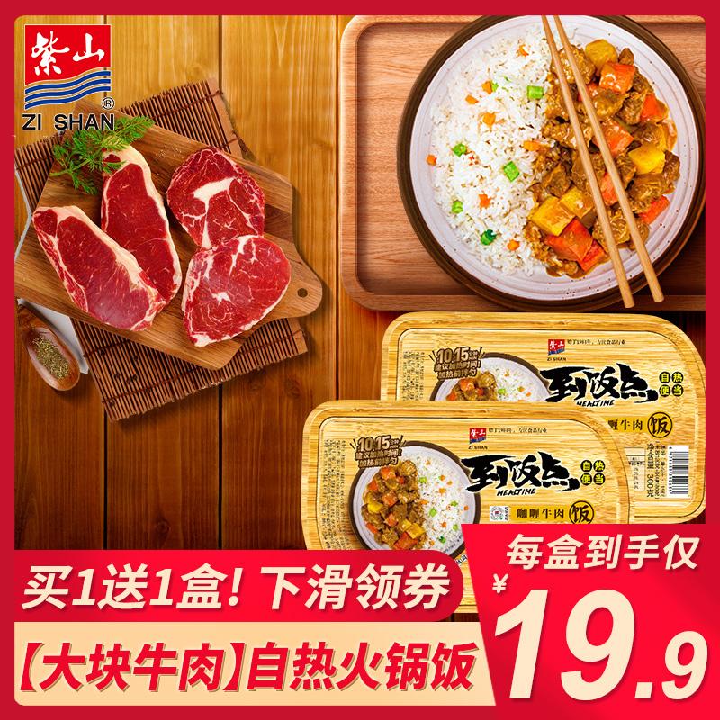 【买1送1同款】紫山自热米饭自煮火锅方便懒人速食多种口味 - 封面