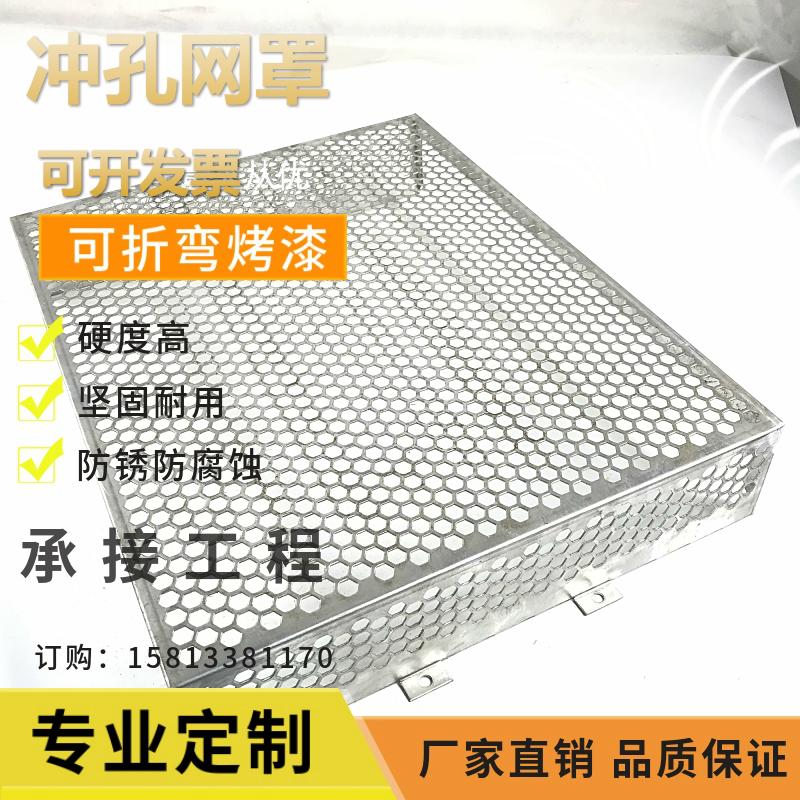 メーカー直売金属網カバーオーディオカバー六角穴放熱ネットカバーのパンチング板広州は図によって予約します。
