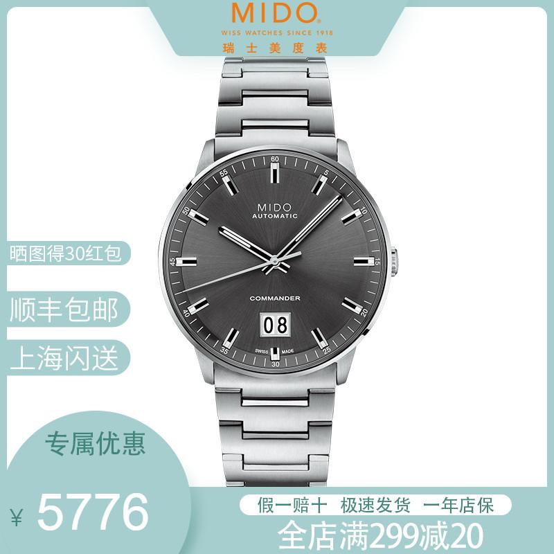 【明星同款】官方授权Mido美度指挥官世纪纪念男表全自动机械手表