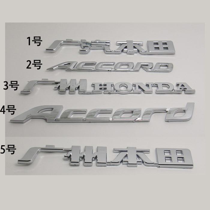 广州本田雅阁2.4IVTEC字母标 03-07款七代雅阁后尾车标车贴后标志