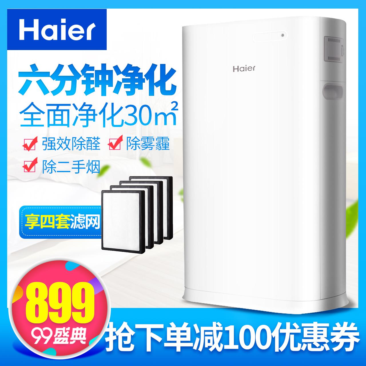 海尔 空气净化器 家用 智能去除甲醛二手烟雾霾卧室内负离子氧吧