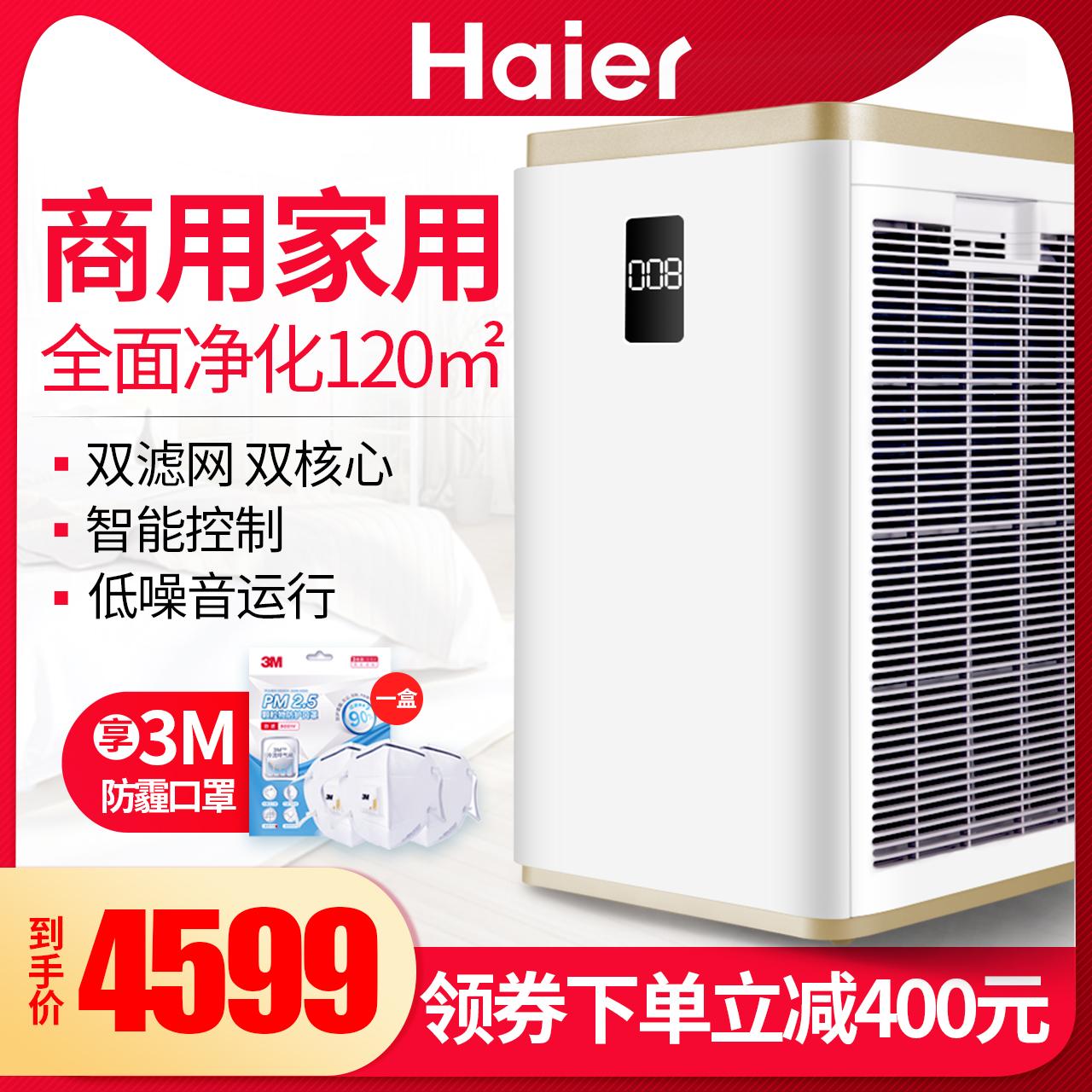 [haier海尔力王天成专卖店空气净化,氧吧]海尔空气净化器别墅商家用客厅大户型去月销量11件仅售4999元