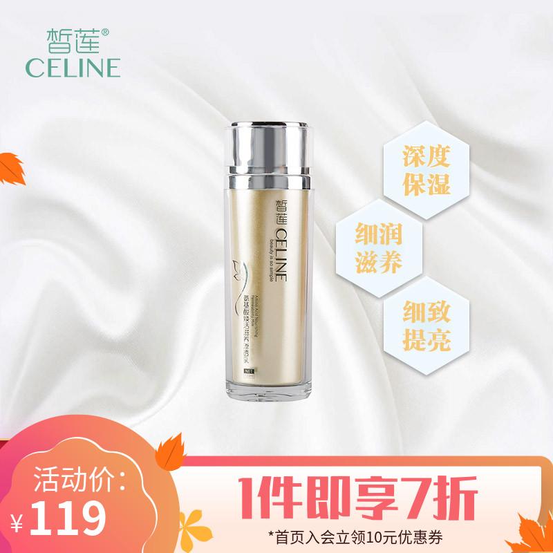 Lotus amino acid moisturizing permeating emulsion, nourishing water, nourishing, tightening, repairing, radiating and brightening facial skin care 100ml