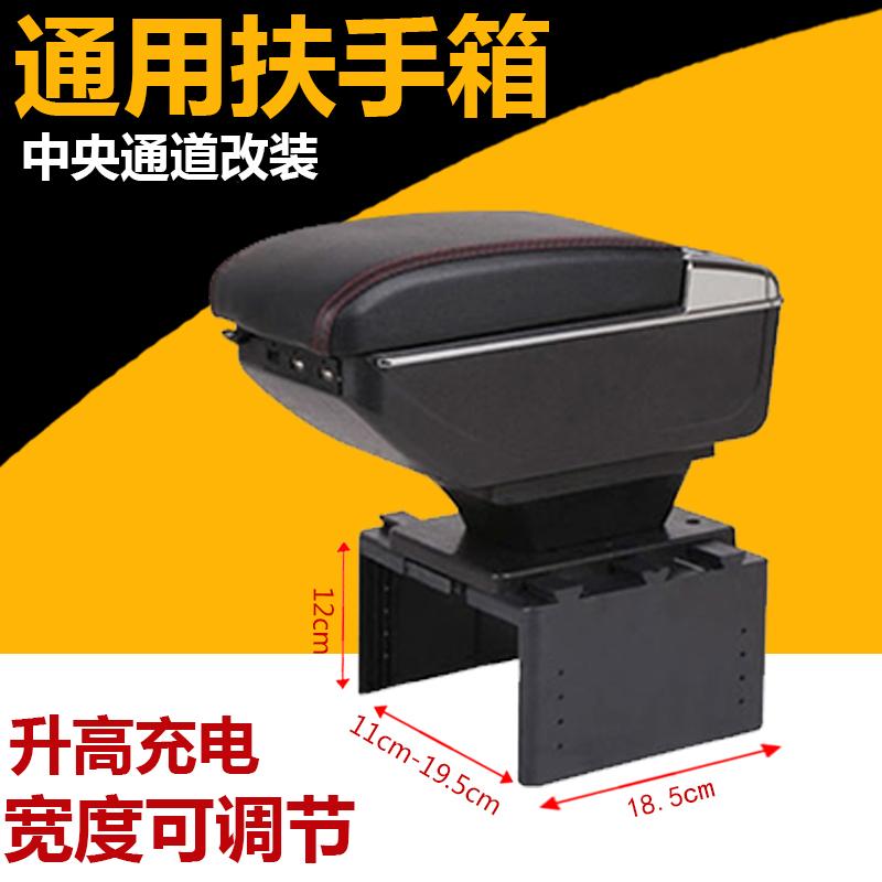 通用型汽车扶手箱中控中央手扶箱改装专用配件加长加高加装储物盒