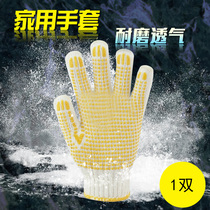 Protective gloves Labor protection cotton gloves anti-cutting wear-resistant anti-skid PVC beads DOT Plastic household gloves a pair