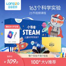 蓝宙儿童科学小实验套装学生趣味steam玩具幼儿园手工diy制作材料