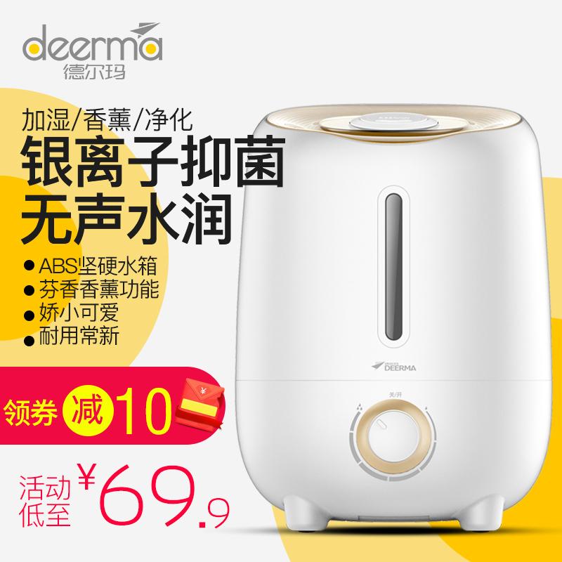 德尔玛加湿器家用静音大容量办公卧室空调空气净化小型迷你香薰机