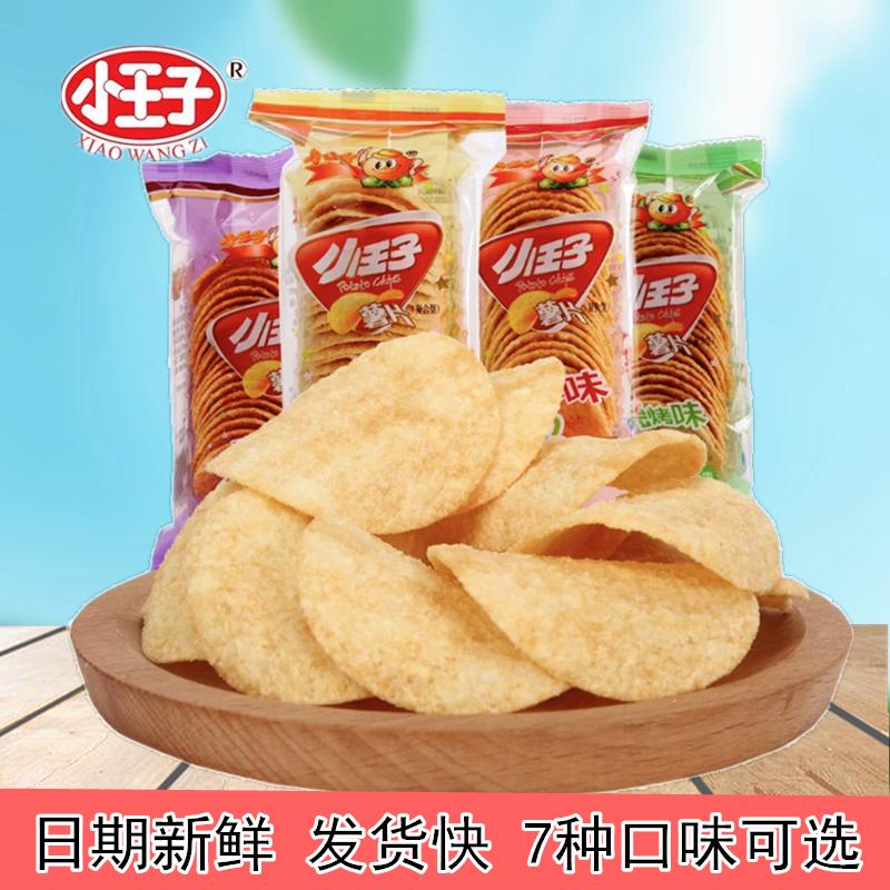 小王子薯片qq装15袋原味黄瓜麻辣休闲零食大礼包750g膨化食品包邮