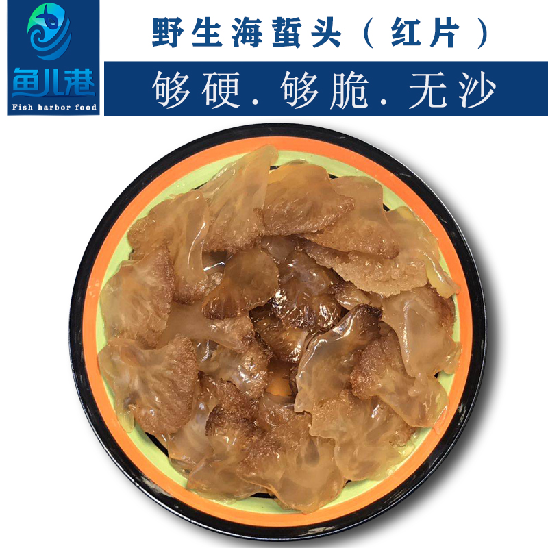 Yuergang jellyfish (jellyfish slices) 500g bags of non instant cold mixed scalp silk, 4 kg or more, in barrels
