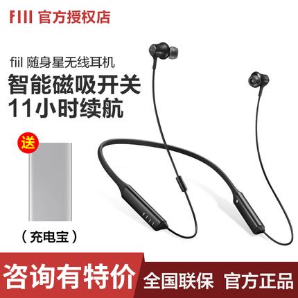 FIIL 随身星 无线蓝牙跑步运动耳机颈挂式入耳耳机苹果安卓可通话