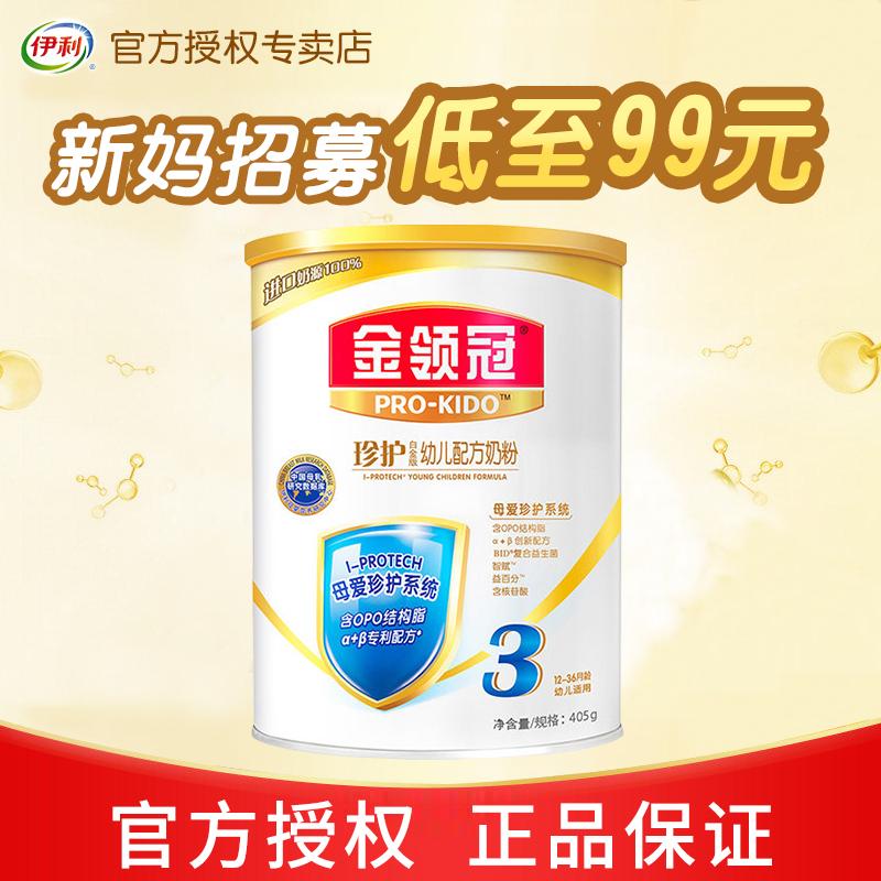 伊利金奶粉领冠珍护3段405g克婴幼儿12-36个月三段配方奶粉