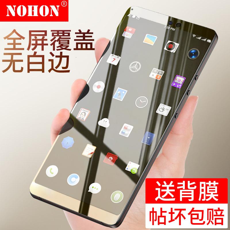 锤子坚果pro2钢化膜坚果3全屏覆盖por前后手机膜送背膜无白边蓝光
