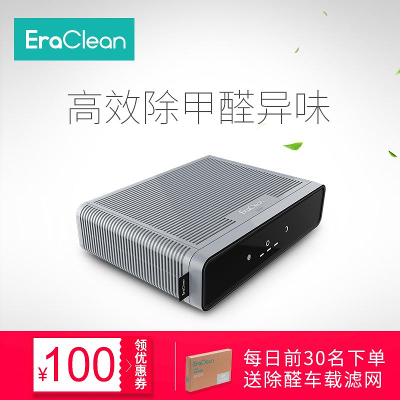EraClean LEAF除醛车载空气净化器 车用除烟除甲醛除雾霾PM2.5