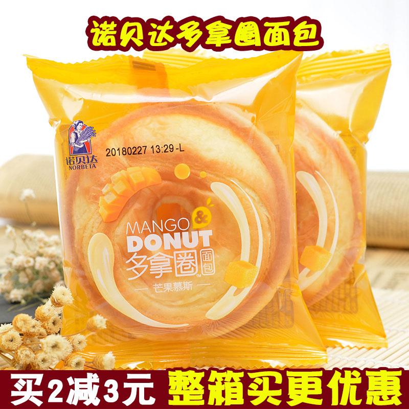 诺贝达多拿圈面包500g 芒果慕斯轻乳起司味酸奶味甜甜圈4斤包邮