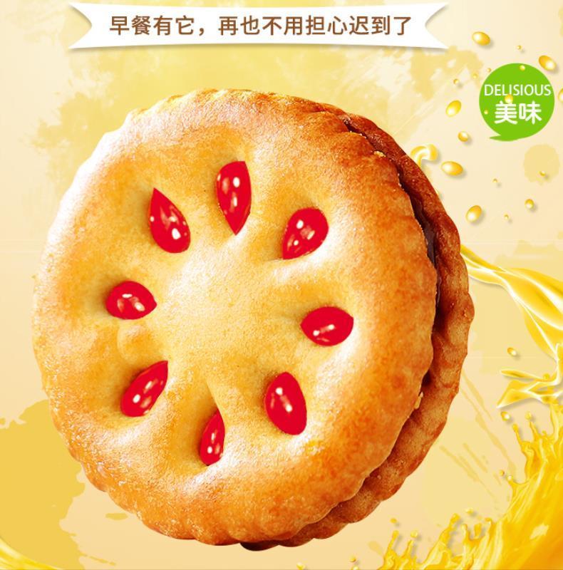 草莓口味蓝莓乐果香果酱夹心饼干休闲食品早餐零食小吃整箱装400
