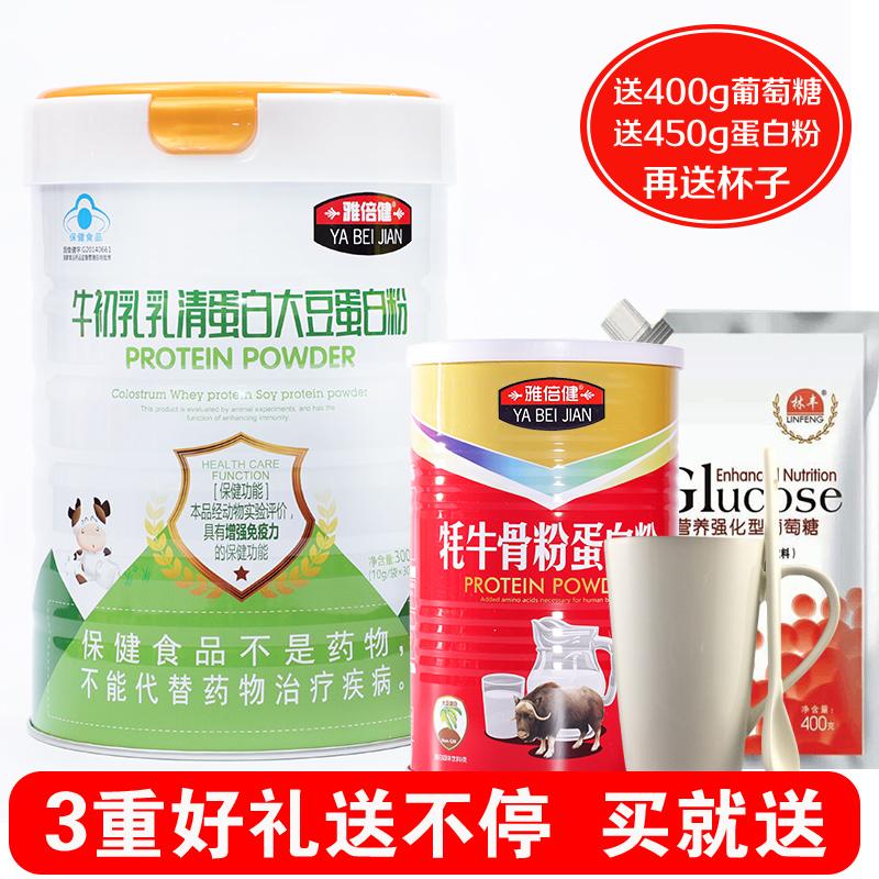 雅倍健牛初乳清大豆蛋白粉增强中老年成人免疫球力术后营养滋补品