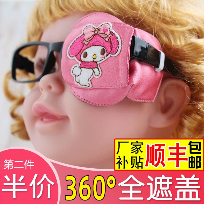弱视眼罩遮盖布单眼矫正眼贴斜视立体全遮盖遮光儿童眼镜罩小孩