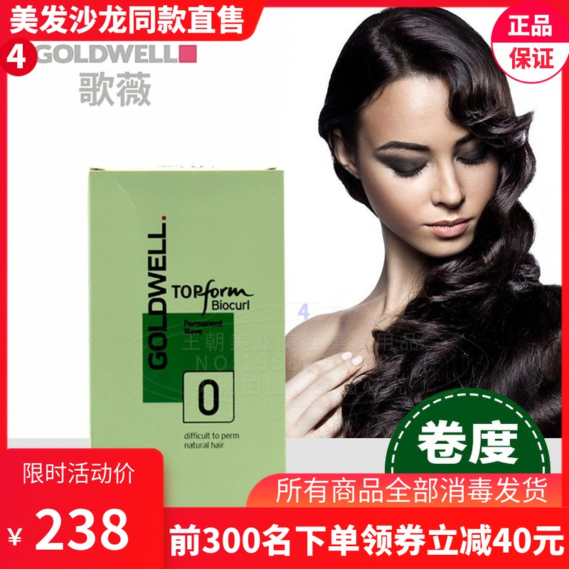 Genuine imported Gewei perm water-cooled perm solution household curling positioning perm cream styling perm essence