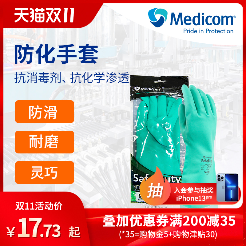 MEDICOM madicon imported rubber gloves labor protection wear-resistant work thickened gloves industrial chemical resistant nitrile