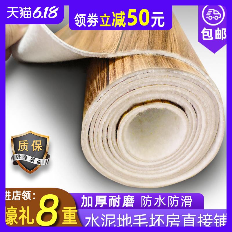 地板革pvc加厚耐磨防水泥地防滑仿真地板贴纸自粘地毯地胶垫家用