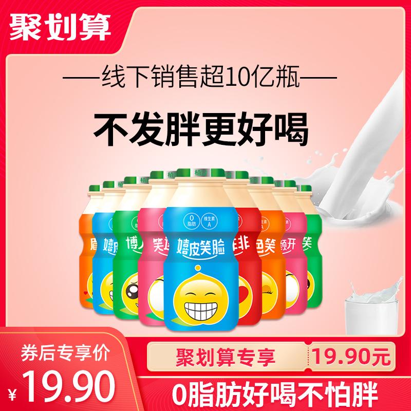 植益植物乳酸菌饮品100ml *20瓶黄桃味饮料益生菌健康酸奶0脂C