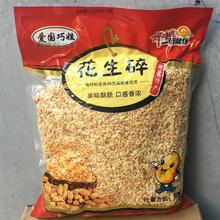 花生碎粒冰粉专用商用烘焙奶茶店烧仙草牛轧糖火锅蘸料炒熟花生米