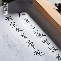 圣教序王羲之行书书法长卷半生熟宣纸临摹写描红练习字帖批发