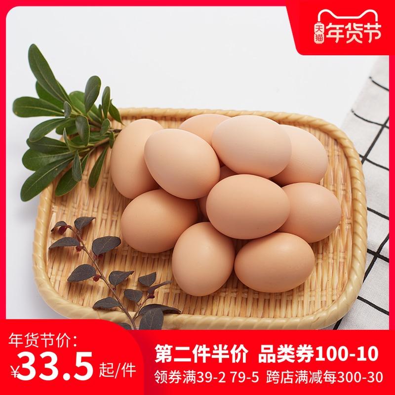 田园哥 寻鲜鸟土鸡蛋谷物喂养新鲜鸡蛋生鸡蛋40枚草鸡蛋柴鸡蛋