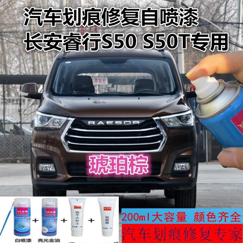 长安睿行S50S50T车漆划痕修复自喷漆珍珠白炫丽红天空蓝琥珀棕