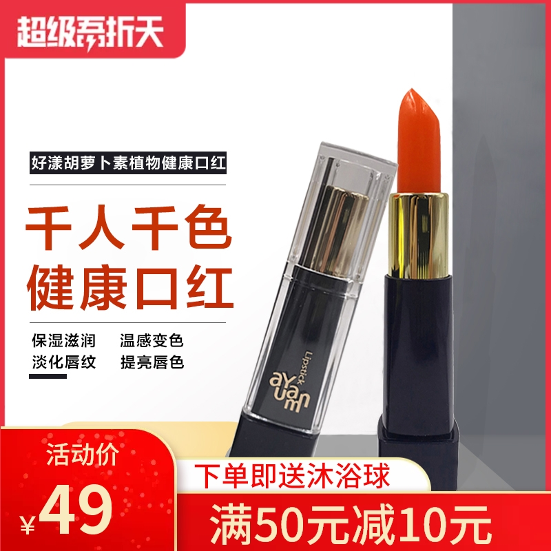 Good health, plant health, lipstick, carrot moisturizing, color changing lipstick.