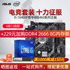英特尔 I5 10400F 10600KF处理器搭配华硕B460M台式机CPU主板套装