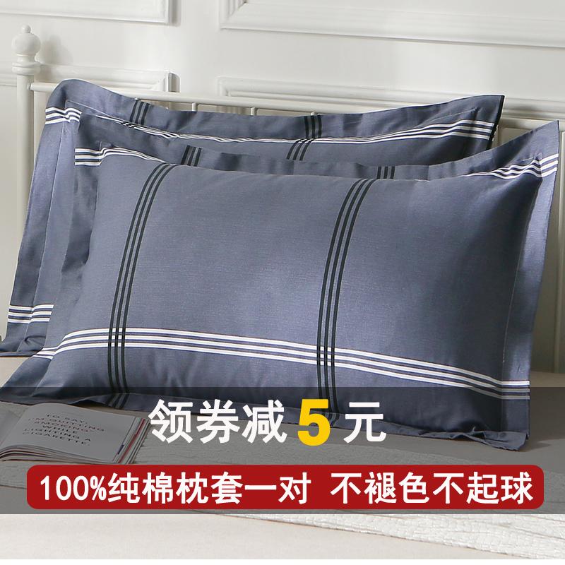 一对装 100%全棉枕套纯棉枕头套加厚单双人学生宿舍枕芯套48x74cm