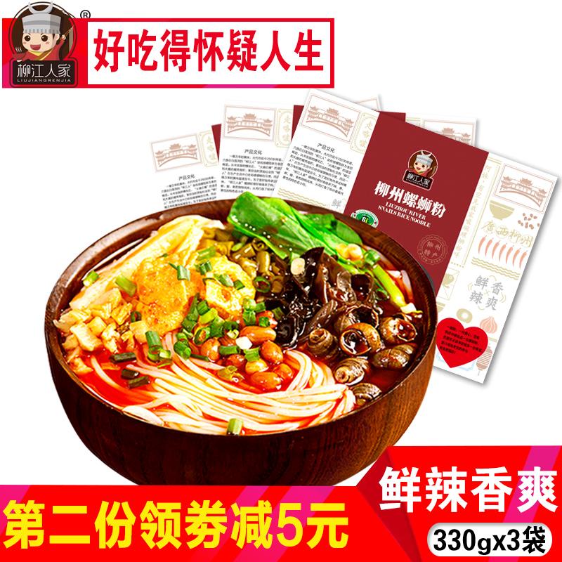 柳江人家广西柳州螺蛳粉正宗速食
