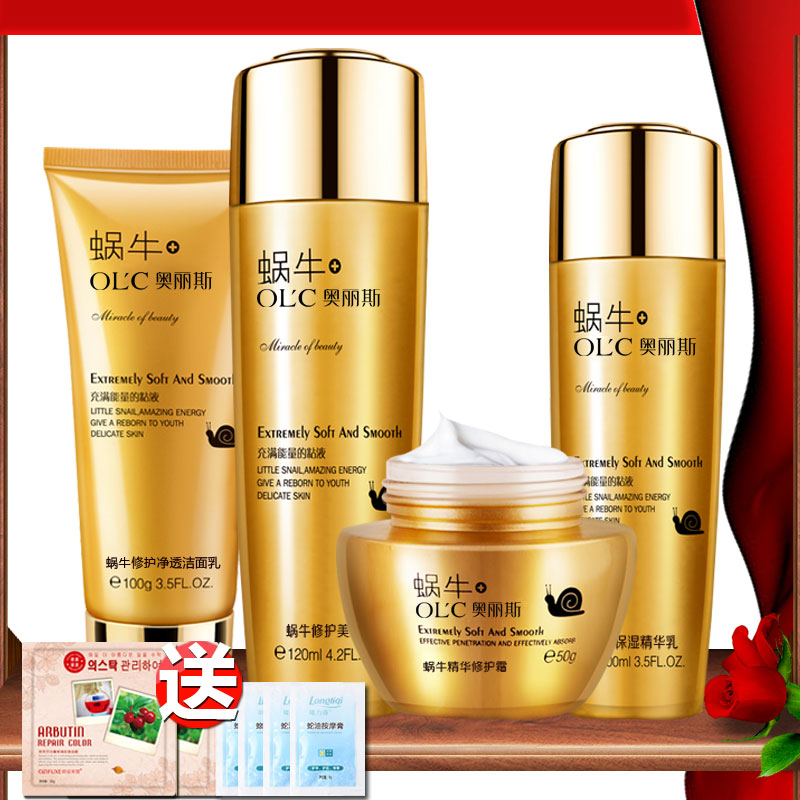 [buy one get two free] Alice youbijia snail suit cosmetics moisturizing, moisturizing, brightening and repairing skin care products