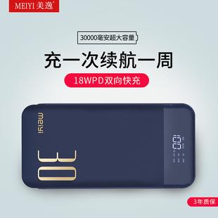 美逸充电宝30000毫安大容量正品PD双向快充移动电源华为小米通用