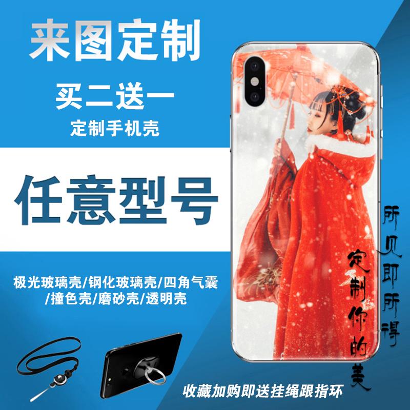 定制手机任意机型型号苹果11x情侣diy华为P30来图订制oppo玻璃壳图片