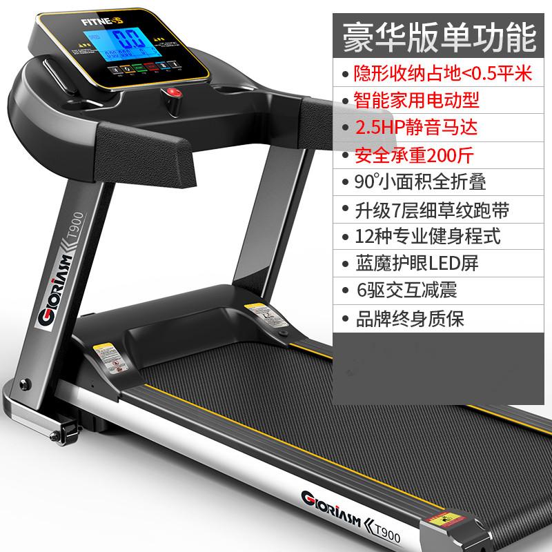 配件平面运动健身器材跑步机2018坡度控制轻型男女平底宽带折叠单
