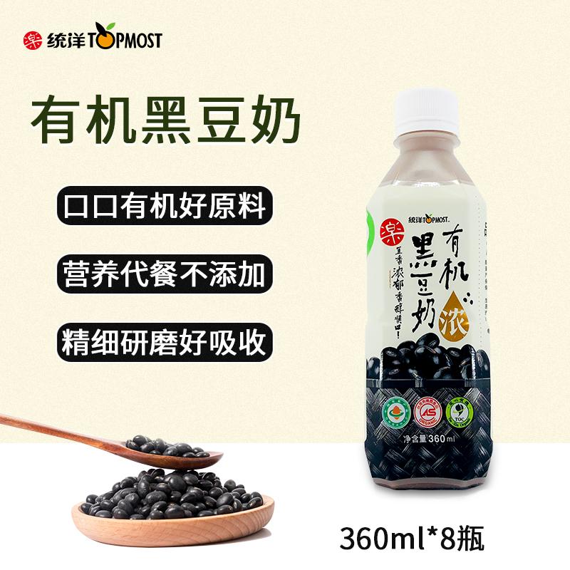 Letongyang imported non added low sugar organic black soybean milk beverage full box bottled fresh mushroom soybean milk 360ml * 8