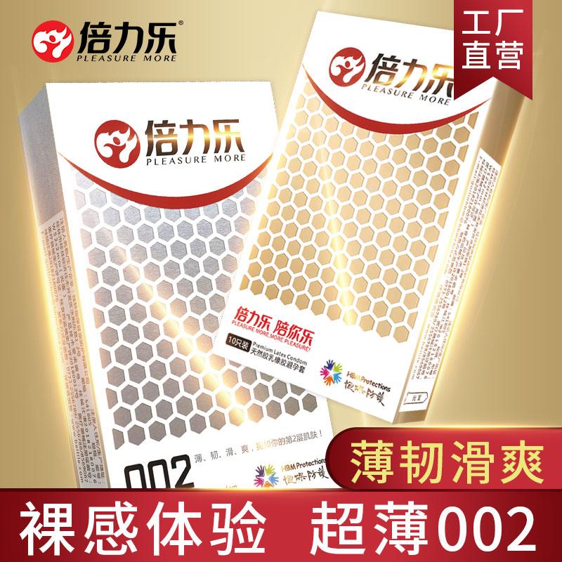 倍力乐官方专卖店002超薄避孕套润滑安全套男保健成人情趣性用品需要用券